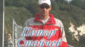 Petar Stoichev-2_(290x160px)